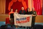 Молодогвардейцы ЕАО провели встречу студентов сельскохозяйственного техникума с депутатом Государственной Думы