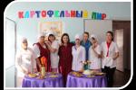 """Предметная неделя по профессии """"Повар, кондитер"""""""