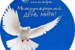 Международный День мира!