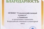 Итоги VII Всероссийской дистанционной олимпиады